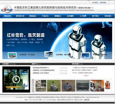 中国航天科工集团第九研究院探测与控制技术研究所